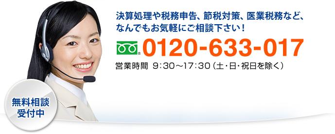 関西・大阪の税理士に関することなら、いつでもお気軽にご相談下さ い。 0120-633-017