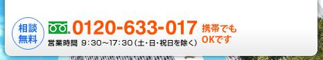 相談無料 0120-633-017